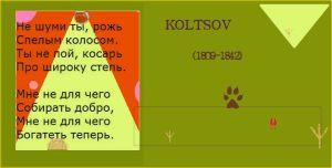 koltsov_003_n